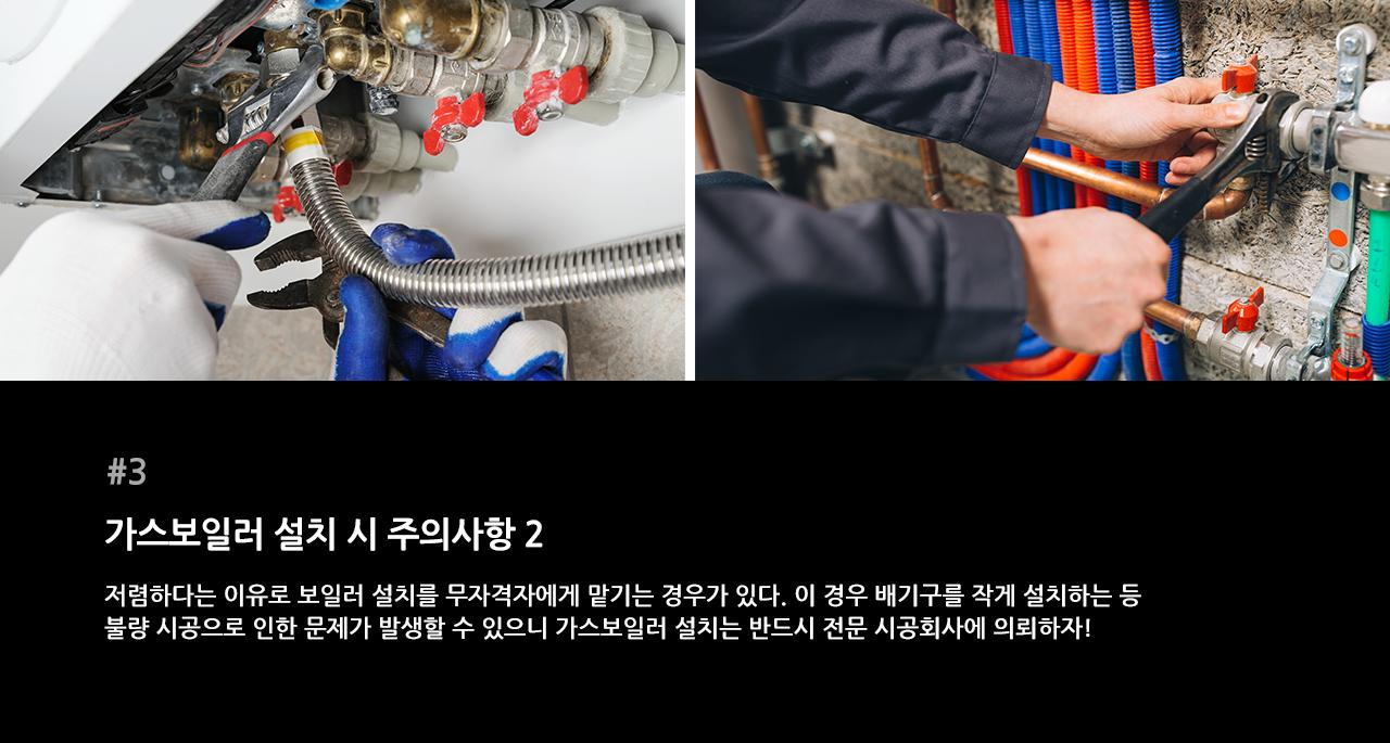 가을철 가스안전관리 유의사항
